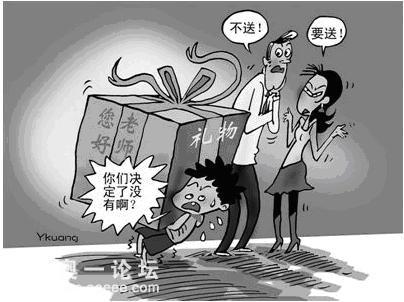 每日甘肃 财经 财经聚焦 正文       教师节,要不要送礼?