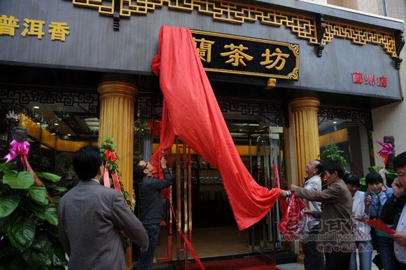 兰州/每日甘肃网讯近日,兰茶坊普洱茶兰州连锁店在兰正式开业。...