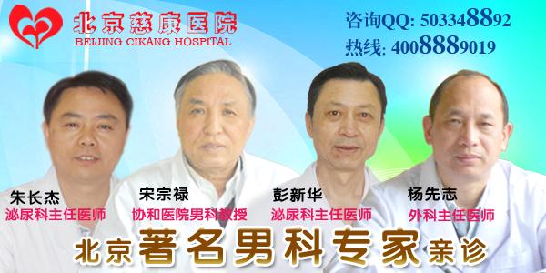 北京治疗男性医院排名最好