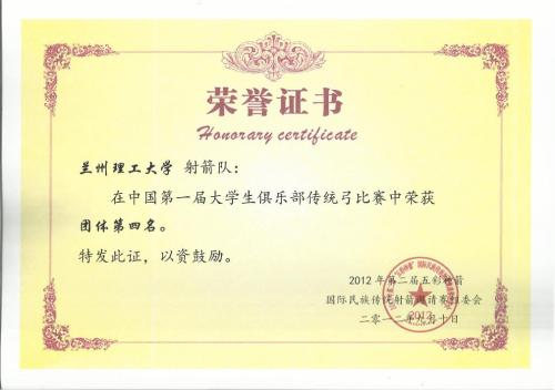兰州理工大学传统弓射艺联盟协在中国第一跆拳道v传统图片