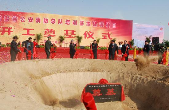 甘肃省公安消防总队培训基地开工奠基仪式在兰州新区举行
