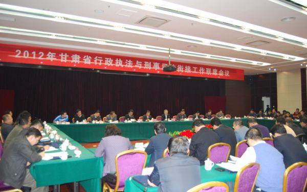 甘肃省行政执法与刑事司法衔接工作联席会议召开