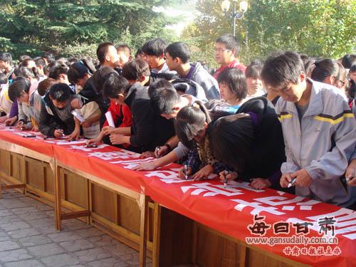天水师范学院举行创建文明校园文明承诺签名活动