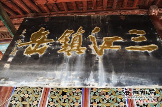 慧福寺三江镇岳的牌匾。