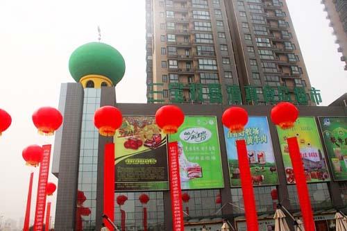 西安三宝双喜清真食品商贸超市起航
