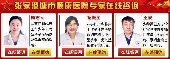 网络预约◇     张家港塘市顺康医院提供了全天候专家在线咨询服务图片