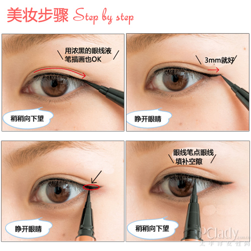 美妆步骤   1,用眼线液笔描眼线