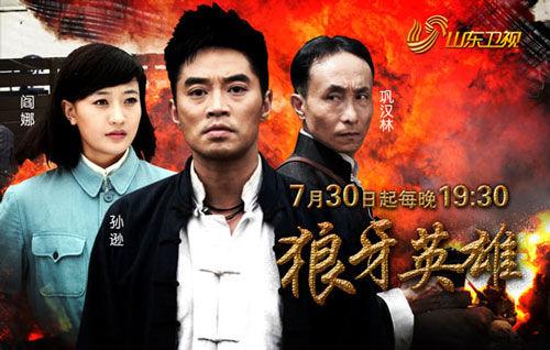 狼牙英雄 山东卫视开播 唤醒中国英雄梦
