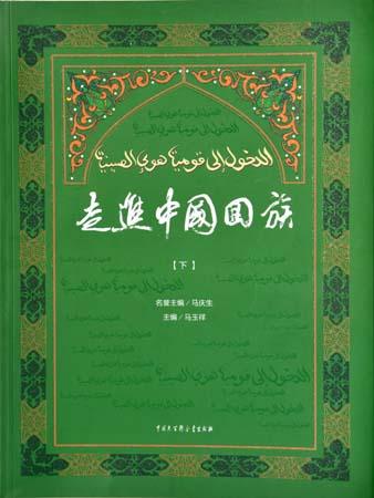 □兰州马玉祥-回族久远的历史 九