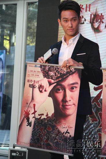 黄恺杰携新片 对不起我爱你 参加纽约电影节