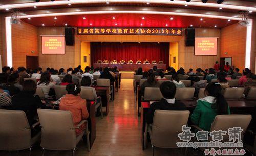 甘肃省高校教育技术协会2013年年会在兰州城市学院