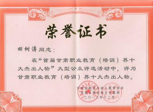由甘肃省职业与成人教育协会和甘肃