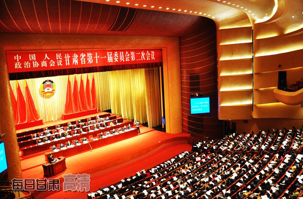 政协甘肃省第十一届委员会第二次会议隆重开幕