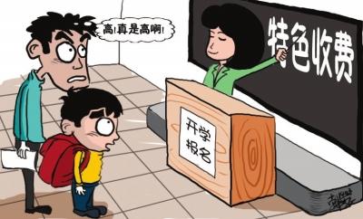 考风教育宣传卡通