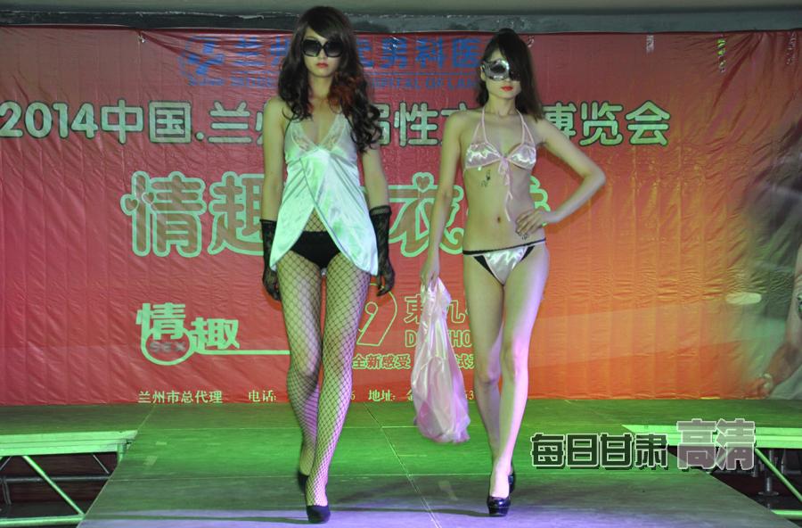 【高清情趣】兰州首届性文化博览上演情趣内日活动党组图a高清图片