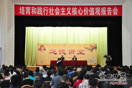 甘肃道德音乐举办第一期省直大讲堂连辑作报美好的夜机关教学设计图片