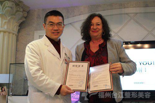 台江整形申涛教授获得瑞士抗衰老协会专家授权证书