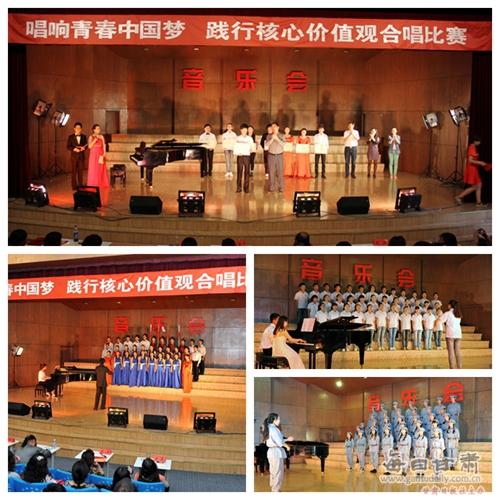 """天水师范学院举行""""唱响青春中国梦 践行核心价值观""""合唱比赛"""