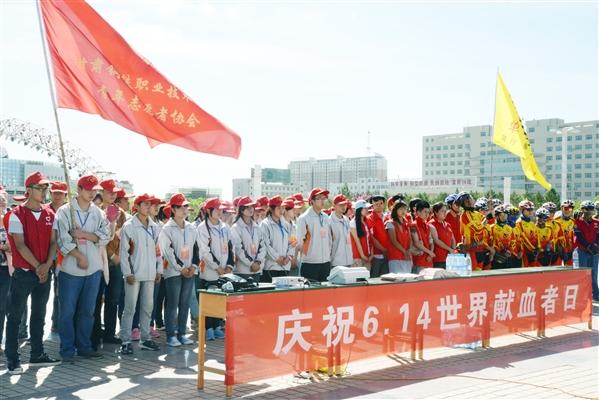 """嘉峪关市举行""""世界献血者日""""宣传活动"""