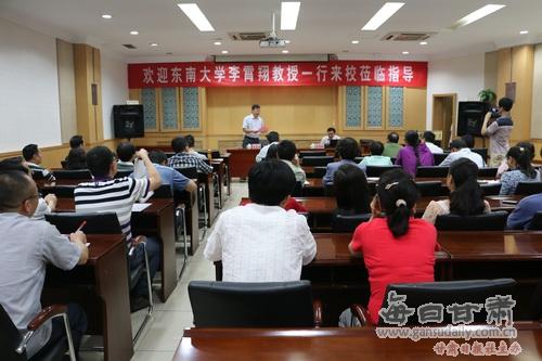 东南大学国家级教学名师李霄翔教授来兰州理工大学讲学