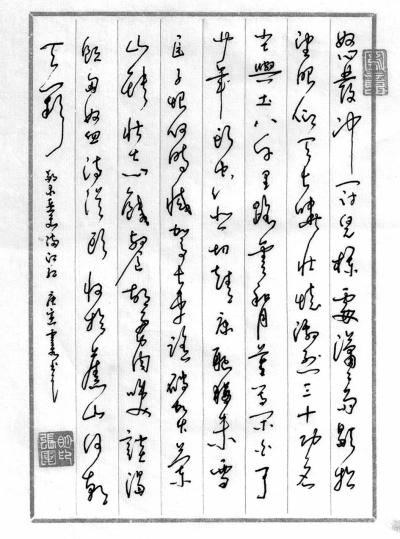 硬笔书法-硬笔 书法-每日甘肃-甘肃经济报