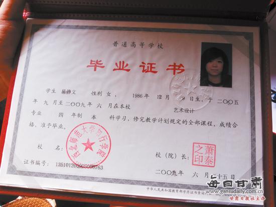 正文  女儿患脑瘤放弃治疗 母亲饱受脉管炎折磨 岳静文的毕业证.