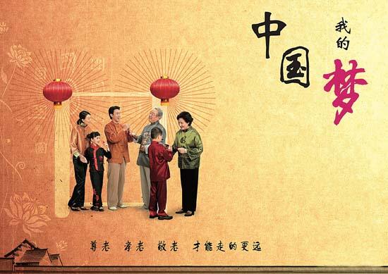 兰州银行杯 我的中国梦 主题公益广告大赛参赛作品选登