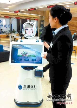 兰州银行智能服务机器人闪亮 上岗
