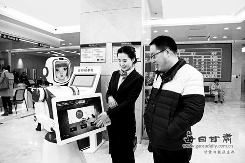 市民在兰州银行总行营业大厅体验智能机器人自助服务