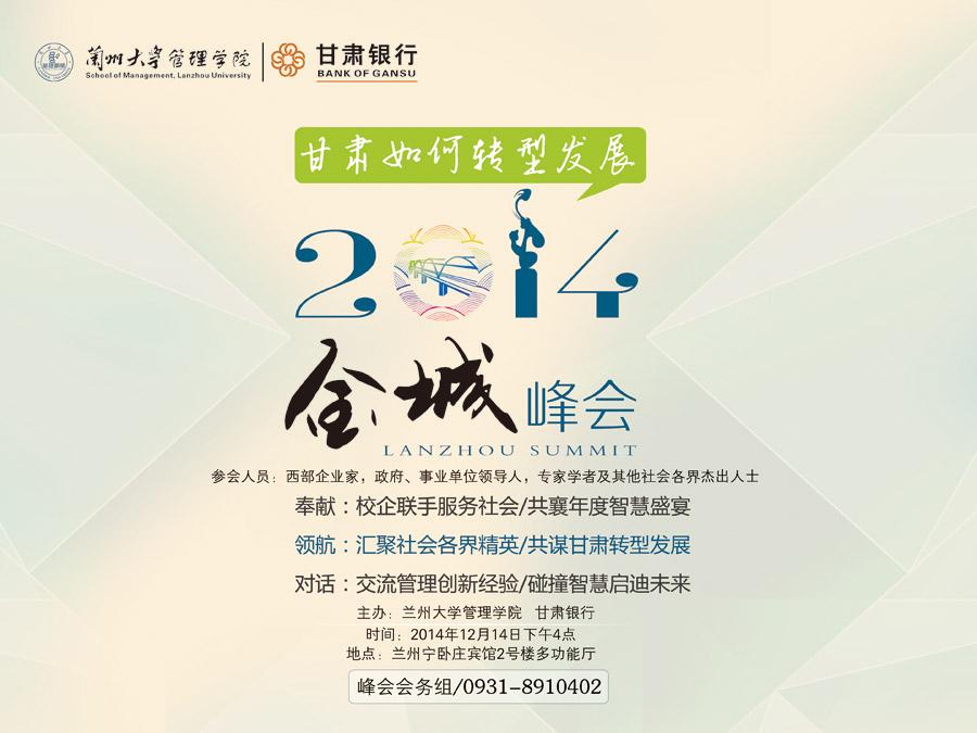2014金城峰会:甘肃如何转型发展
