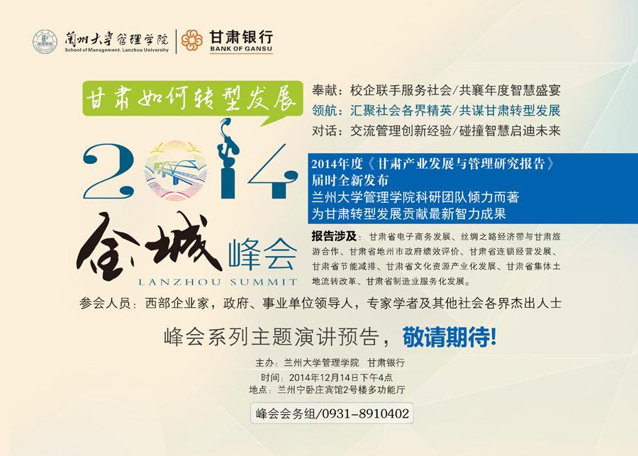 2014金城峰会系列主题演讲预告,敬请期待!