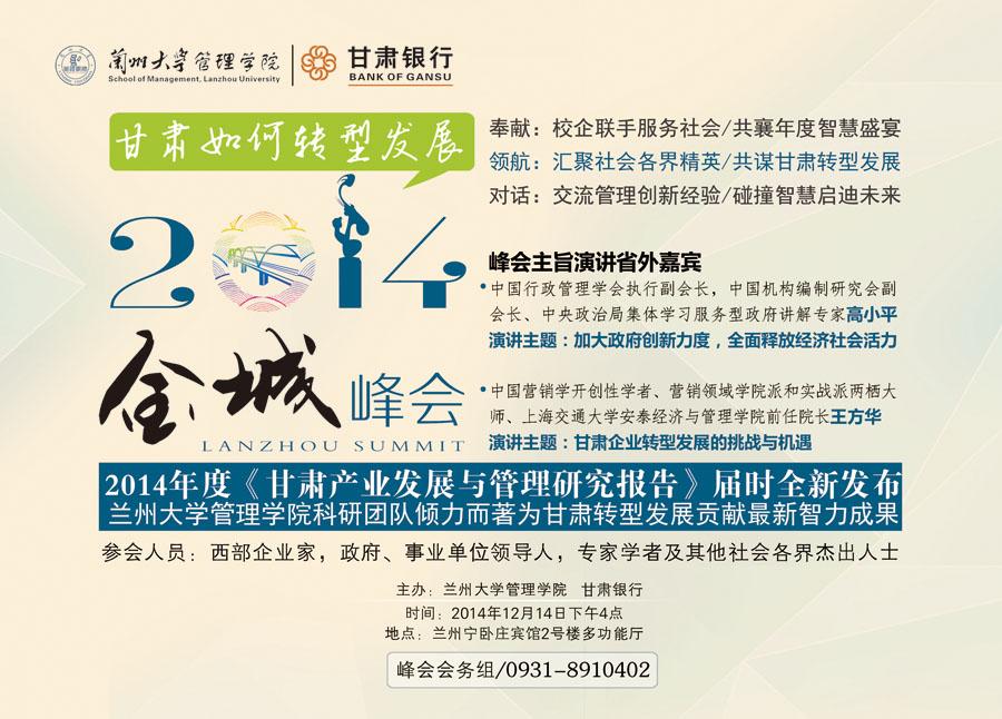 2014年度《甘肃产业发展与管理研究报告》届时全新发布