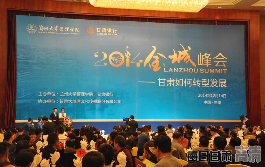 """""""2014金城峰会""""在兰举行 专家学者研讨转型发展"""