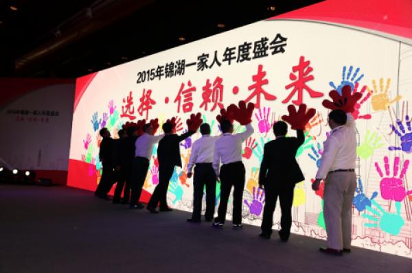 三羊开泰 锦湖临门 锦湖轮胎中国经销商大会圆满举行