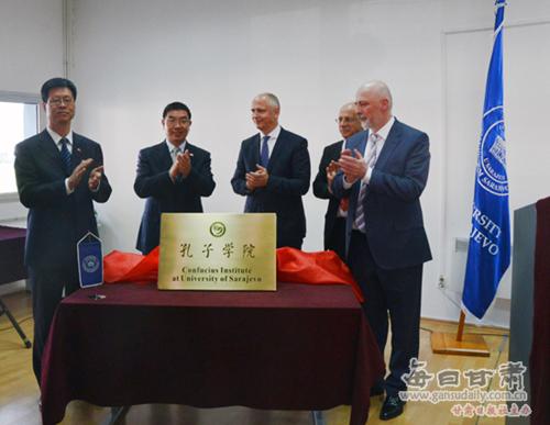 西北师范大学第三所孔子学院揭牌成立