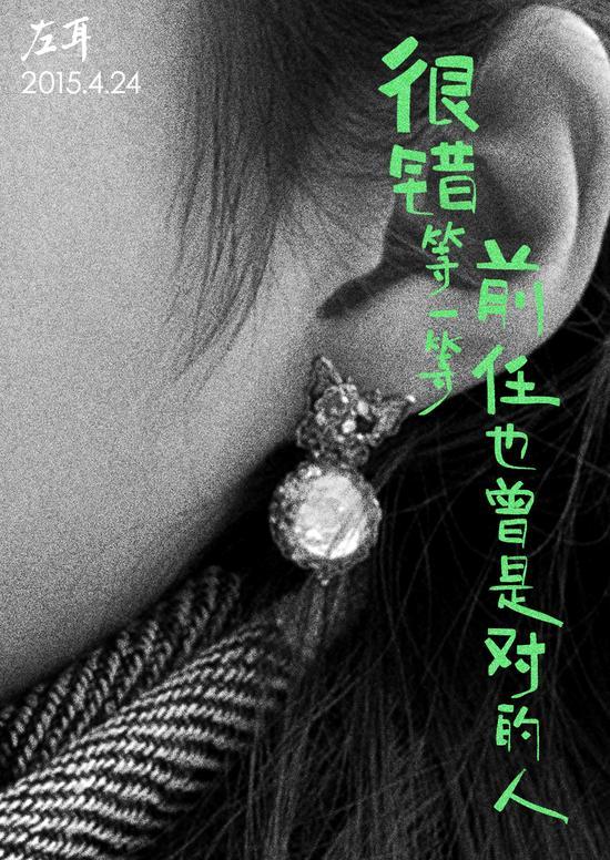 《左耳》发歌词海报 赵薇开嗓力挺苏有朋