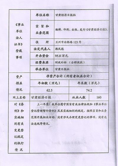 公示事业单位法人年度报告书--每日甘肃-甘肃