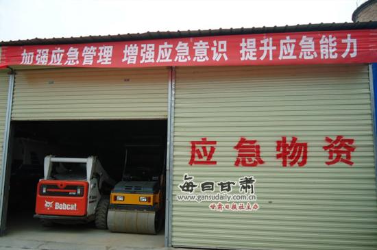岷县公路段:加强应急物资管理