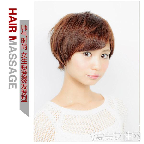 女生短发烫发发型图片-发型-每日甘肃-女性