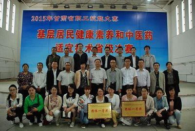 甘肃省基层居民健康素养和中医药适宜技术大赛掠影