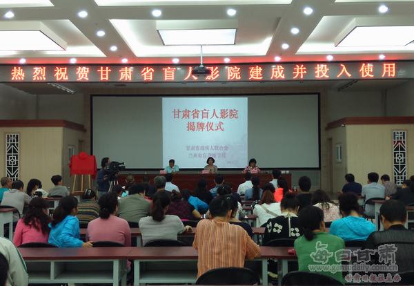 """(   )今天下午,""""甘肃省育人影院""""揭牌仪式在兰州市盲聋哑学校"""