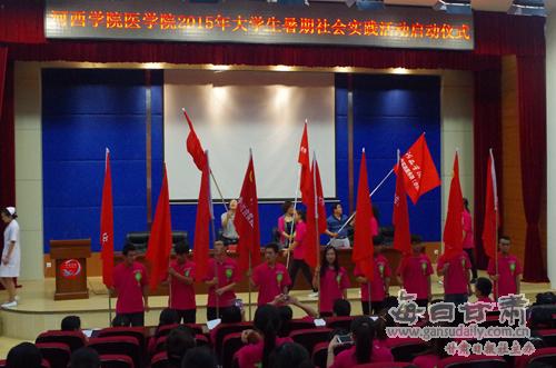 河西学院大学生社会实践活动登记表
