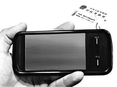 """手机卡未实名app下载面临""""半停机"""""""