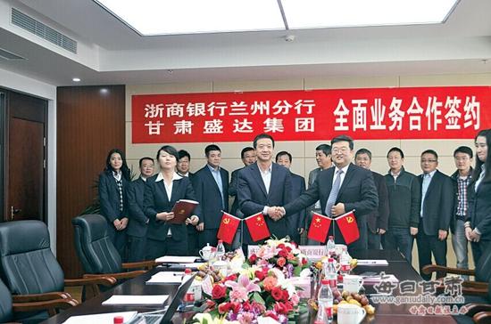 浙商银行兰州分行与甘肃盛达集团签署合作协议.
