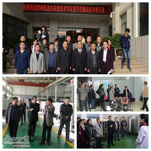 青海柴达木职业技术学院刘德召副院长一行来兰州职业