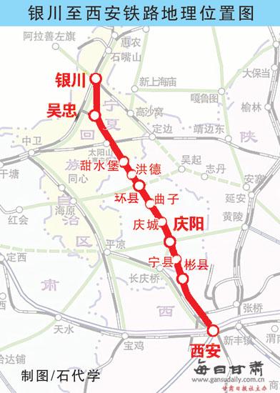 银川至西安铁路(甘肃段)开工