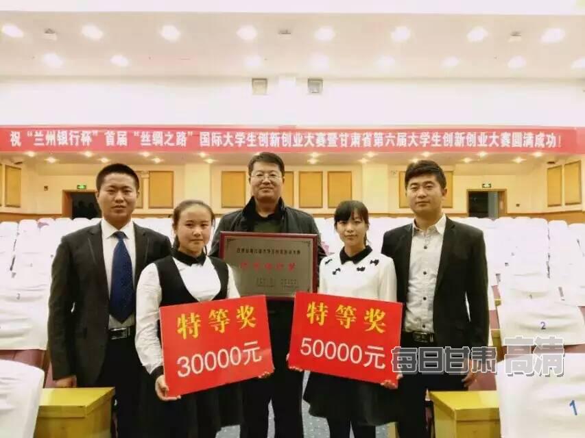 河西学院在甘肃省第六届大学生创新创业大赛获得优异成绩