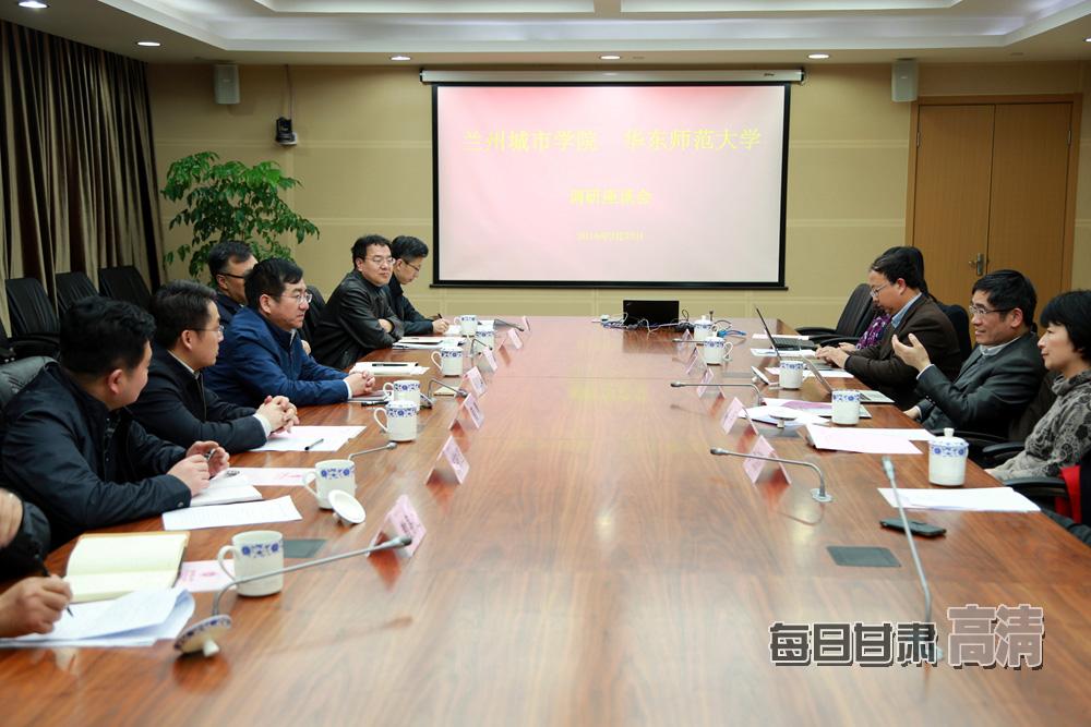 兰州城市学院与华东师范大学洽谈合作事宜