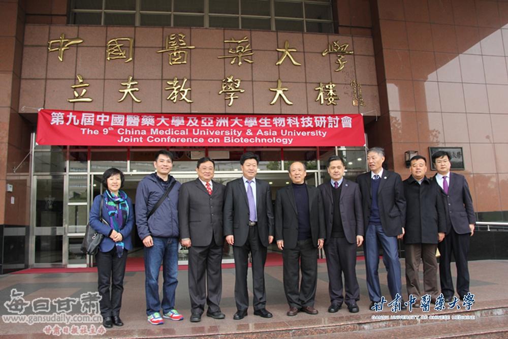 甘肃中医药大学代表团参加第八届台北国际中医药学术论坛