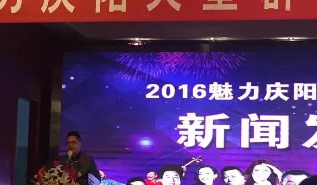 """2016""""魅力庆阳""""群星演唱会新闻发布会"""